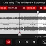耳コピーに超便利アプリ 「mimiCopy 」